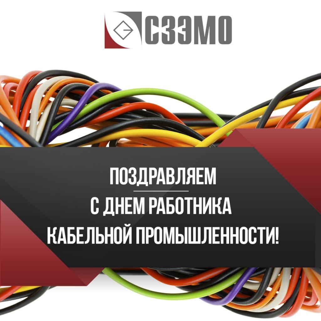 День работника кабельной промышленности поздравления