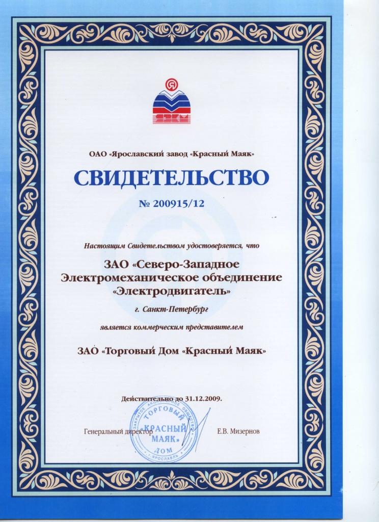Официальные дилеры завода красный маяк ярославль